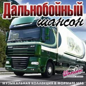 VA - Дальнобойный Шансон