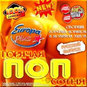 VA - Горячая поп сотня. Версия 50/50