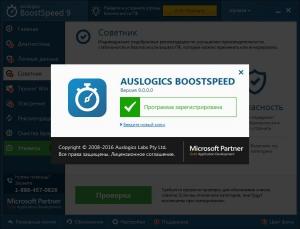 Auslogics BoostSpeed 9.0.0.0 DC 18.07.2016 RePack (& Portable) by TryRooM [Multi/Ru]
