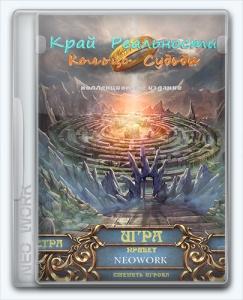 Edge Of Reality: Ring Of Destiny / Край реальности: Кольцо судьбы [Ru] (1.0) Unofficial [Collector's Edition / Коллекционное издание]