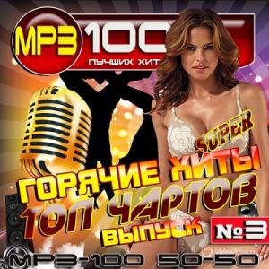 VA - Горячие хиты топ чартов №3