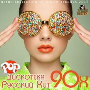 Сборник - Дискотека Русский Хит 90х