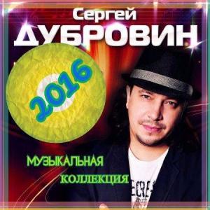 Сергей Дубровин - Музыкальная Коллекция