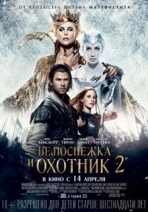 Белоснежка и Охотник 2 | Расширенная версия
