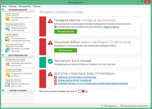 Reg Organizer 7.40 Final + Portable [Ru/En]