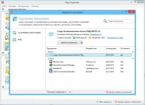 REG ORGANIZER 7.40 FINAL RUS REPACK СКАЧАТЬ БЕСПЛАТНО