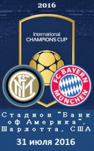 Футбол. Международный кубок чемпионов. Интер - Бавария