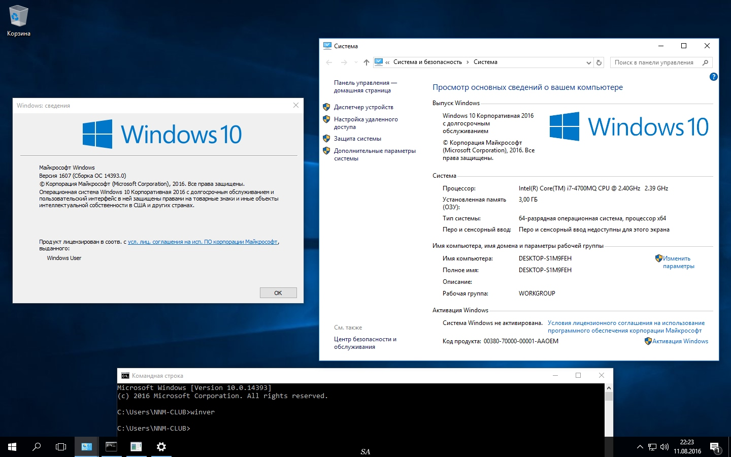 windows 10 enterprise ltsb rus1607 x32bit