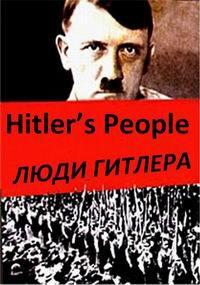 Люди Гитлера (1-2 серия из 2)