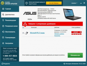 Auslogics Driver Updater 1.9.0.0 DC 01.08.2016 RePack (& Portable) by TryRooM [Multi/Ru]