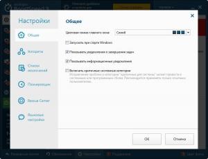 Auslogics BoostSpeed 9.0.0.0 DC 01.08.2016 RePack (& Portable) by TryRooM [Multi/Ru]