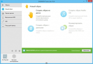 DAEMON Tools Lite 10.4.0.192 [Multi/Ru]