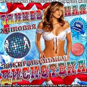 Сборник - Танцевальная хитовая зажигательная дискотека. Русская версия