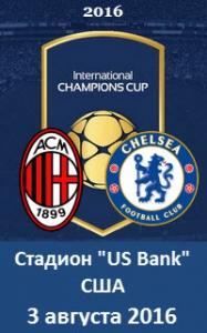 Футбол. Международный кубок чемпионов. Милан - Челси