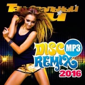 VA - Танцевальный Рай - Disco Remix