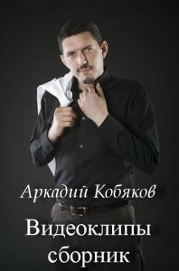 Аркадий Кобяков - Сборник видеоклипов