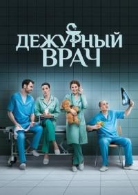 Дежурный врач