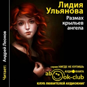 Лидия Ульянова | Размах крыльев ангела