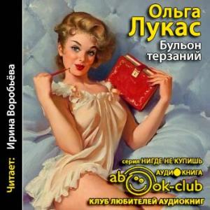Ольга Лукас | Бульон терзаний