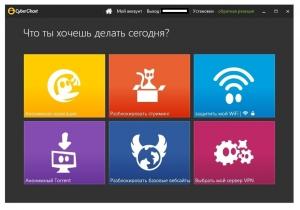 CyberGhost VPN 6.0.4.2205 RePack by BOPOH [Ru/En]