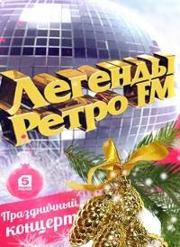 Легенды Ретро FM 2016