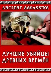 Лучшие убийцы древних времён
