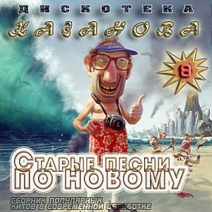 VA - Дискотека Казанова: Старые Песни По Новому Vol.8