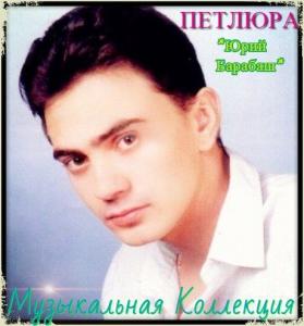 Петлюра - Музыкальная Коллекция
