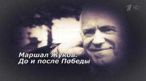 Маршал Жуков. До и после Победы