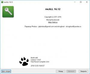 recALL 16.12 + Portable [Multi/Ru]