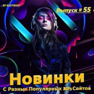 Сборник - Новинки С Разных Популярных MP3 сайтов Выпуск #55