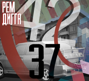 Рем Дигга - 42/37