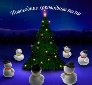 Сборник - Новогодние хороводные песни