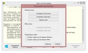 AAct 2.0 Portable [Ru/En]