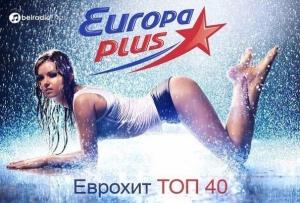 Сборник ТОП - ЕвроХит Топ 40 (02.12.16)