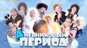 Уральские пельмени. Дневниковый Период