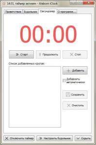 Alaborn iClock 2.1.1.0 Portable [Ru]