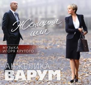 Анжелика Варум - Женщина шла