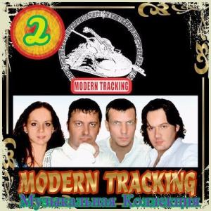 Modern Tracking - Музыкальная Коллекция [2]