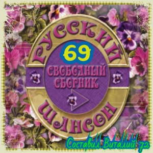 Сборник - Русский Шансон 69. От Виталия 72