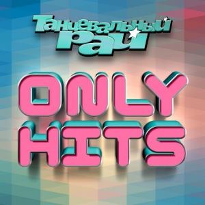 VA - Танцевальный рай: Only Hits