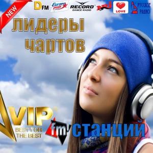 Сборник ТОП - Хит-парады Топы Чарты FM-станций [Europa+, KissFM, DFM, Record, Energy, MFM, Love, Русское, ХИТ FM] Ноябрь
