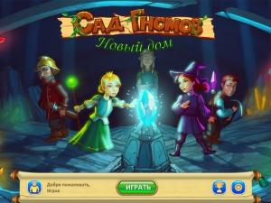 Gnomes Garden 4: New Home
