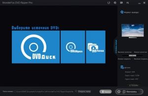WonderFox DVD Ripper Pro 8.1 RePacK by Dinis124