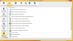Revo Uninstaller Free 2.0.2 + Portable [Multi/Ru]