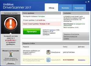 Uniblue DriverScanner 2017 4.1.0.0 [Multi/Ru]