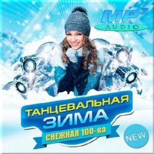 VA - Танцевальная зима. Снежная сотка