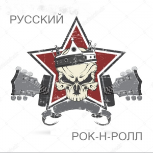 VA - Сборник - Русский Рок-н-ролл