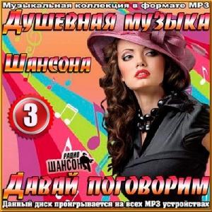 Сборник - Душевная музыка на шансоне. Выпуск 3