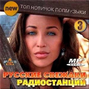 Сборник - Русские свежаки радиостанций. Топ новинок поп музыки. Сборник 3